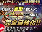 チャンピオンハイロー自動版